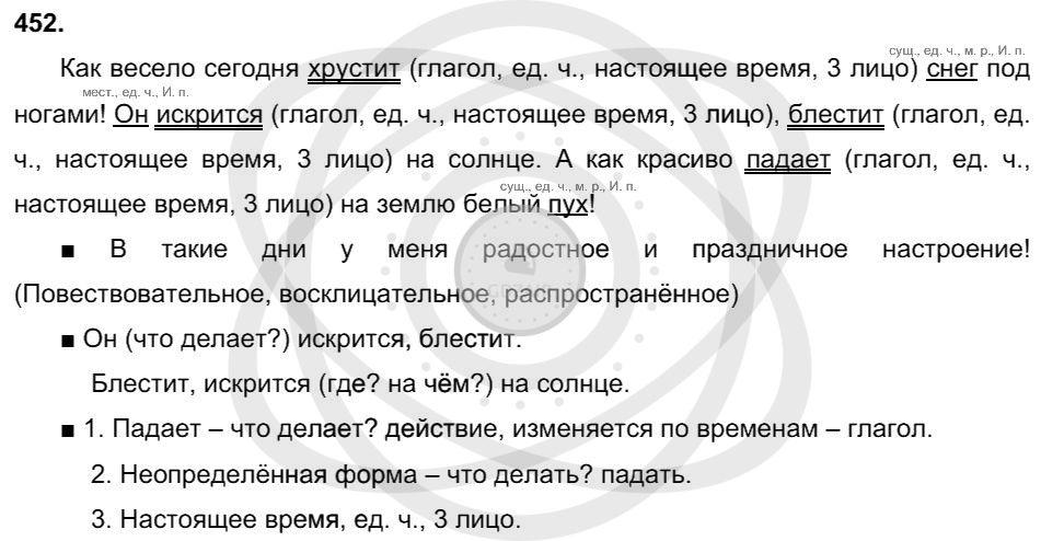 Русский язык 3 класс Соловейчик М. С. Упражнения: 452
