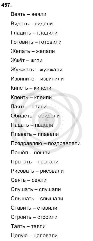 Русский язык 3 класс Соловейчик М. С. Упражнения: 457