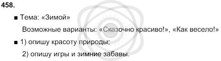 Русский язык 3 класс Соловейчик М. С. Упражнения: 458