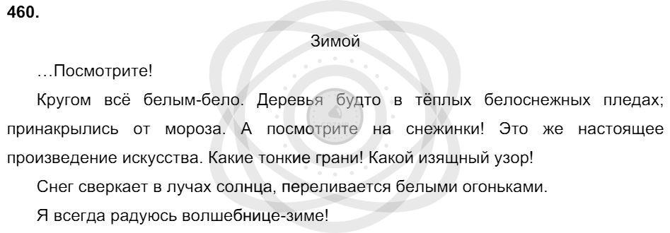 Русский язык 3 класс Соловейчик М. С. Упражнения: 460