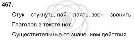 Русский язык 3 класс Соловейчик М. С. Упражнения: 467