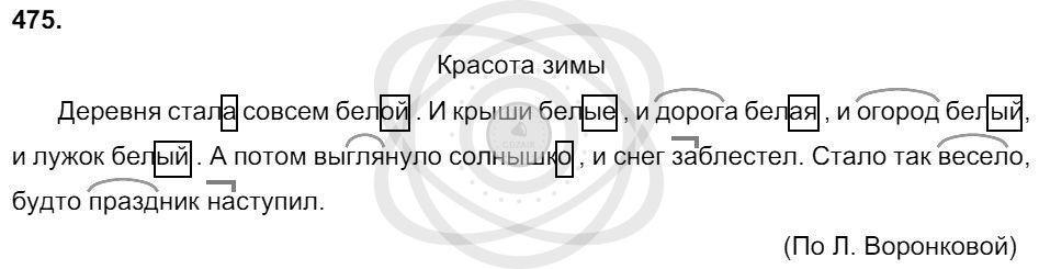 Русский язык 3 класс Соловейчик М. С. Упражнения: 475