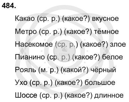 Русский язык 3 класс Соловейчик М. С. Упражнения: 484