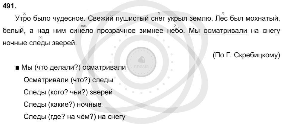 Русский язык 3 класс Соловейчик М. С. Упражнения: 491