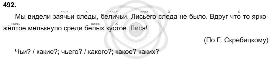 Русский язык 3 класс Соловейчик М. С. Упражнения: 492