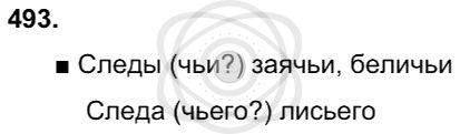 Русский язык 3 класс Соловейчик М. С. Упражнения: 493