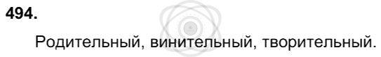 Русский язык 3 класс Соловейчик М. С. Упражнения: 494