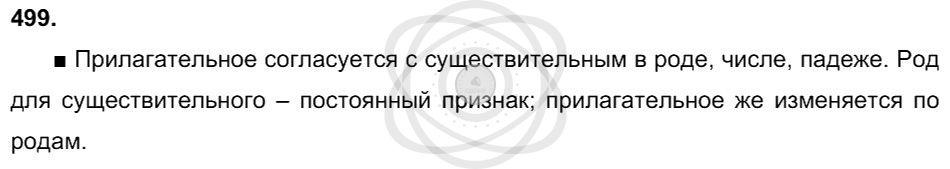 Русский язык 3 класс Соловейчик М. С. Упражнения: 499