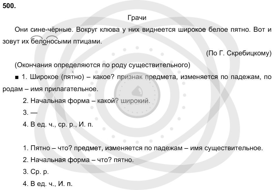 Русский язык 3 класс Соловейчик М. С. Упражнения: 500