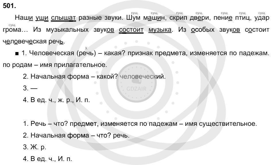 Русский язык 3 класс Соловейчик М. С. Упражнения: 501