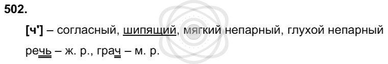 Русский язык 3 класс Соловейчик М. С. Упражнения: 502
