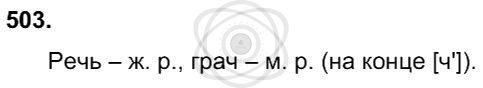 Русский язык 3 класс Соловейчик М. С. Упражнения: 503