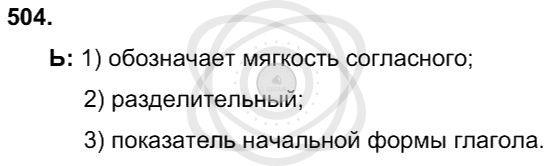Русский язык 3 класс Соловейчик М. С. Упражнения: 504