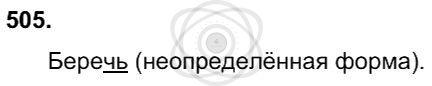 Русский язык 3 класс Соловейчик М. С. Упражнения: 505