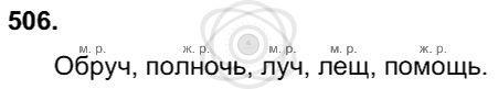 Русский язык 3 класс Соловейчик М. С. Упражнения: 506
