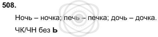 Русский язык 3 класс Соловейчик М. С. Упражнения: 508