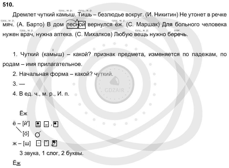 Русский язык 3 класс Соловейчик М. С. Упражнения: 510
