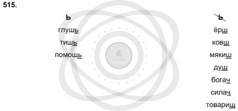 Русский язык 3 класс Соловейчик М. С. Упражнения: 515