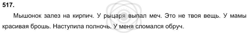Русский язык 3 класс Соловейчик М. С. Упражнения: 517