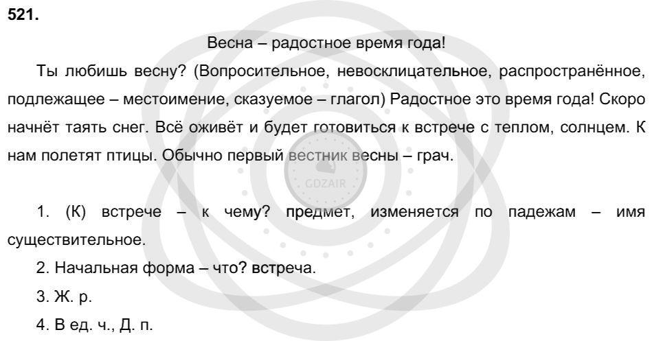 Русский язык 3 класс Соловейчик М. С. Упражнения: 521