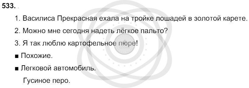 Русский язык 3 класс Соловейчик М. С. Упражнения: 533