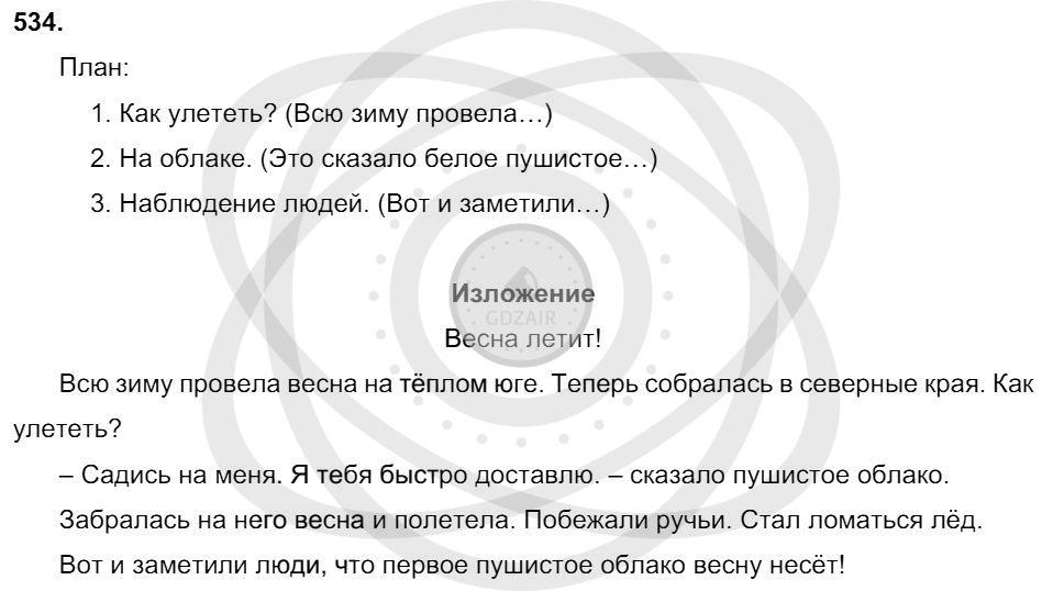 Русский язык 3 класс Соловейчик М. С. Упражнения: 534