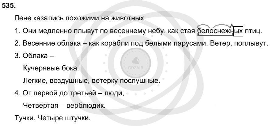 Русский язык 3 класс Соловейчик М. С. Упражнения: 535
