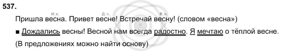 Русский язык 3 класс Соловейчик М. С. Упражнения: 537