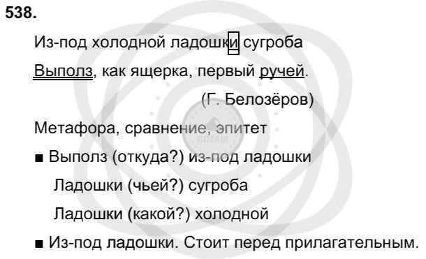 Русский язык 3 класс Соловейчик М. С. Упражнения: 538