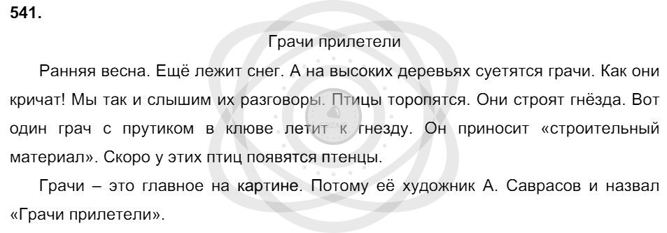Русский язык 3 класс Соловейчик М. С. Упражнения: 541