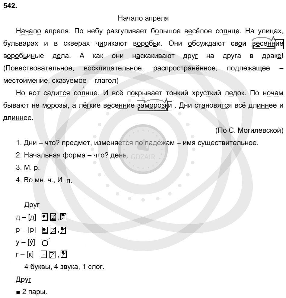 Русский язык 3 класс Соловейчик М. С. Упражнения: 542