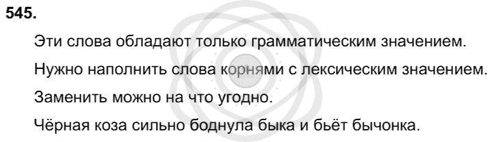 Русский язык 3 класс Соловейчик М. С. Упражнения: 545