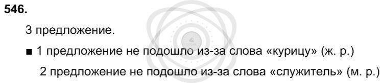 Русский язык 3 класс Соловейчик М. С. Упражнения: 546