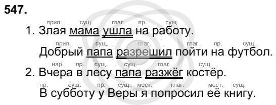 Русский язык 3 класс Соловейчик М. С. Упражнения: 547