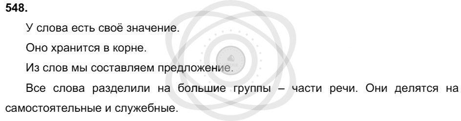 Русский язык 3 класс Соловейчик М. С. Упражнения: 548