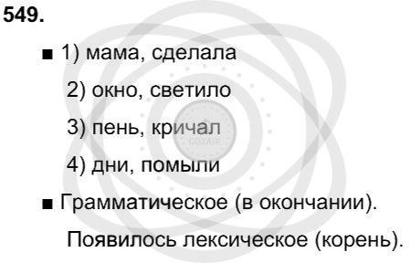 Русский язык 3 класс Соловейчик М. С. Упражнения: 549