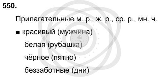 Русский язык 3 класс Соловейчик М. С. Упражнения: 550