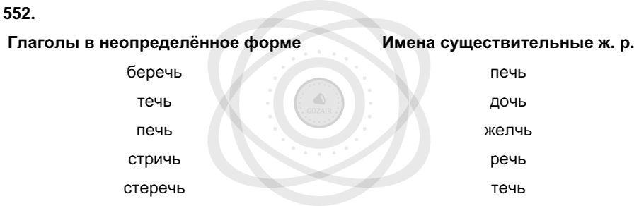 Русский язык 3 класс Соловейчик М. С. Упражнения: 552