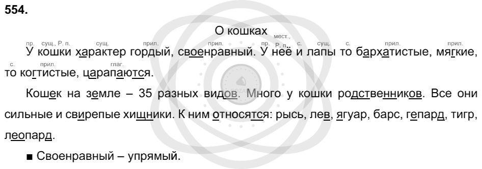 Русский язык 3 класс Соловейчик М. С. Упражнения: 554