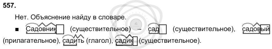 Русский язык 3 класс Соловейчик М. С. Упражнения: 557