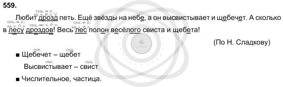 Русский язык 3 класс Соловейчик М. С. Упражнения: 559