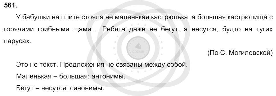 Русский язык 3 класс Соловейчик М. С. Упражнения: 561