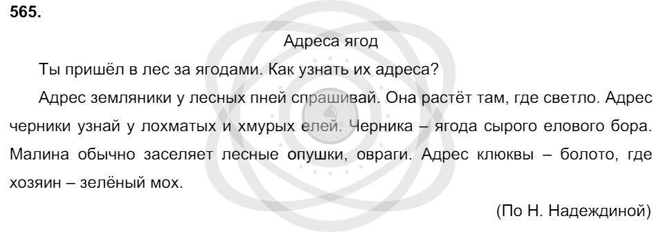Русский язык 3 класс Соловейчик М. С. Упражнения: 565