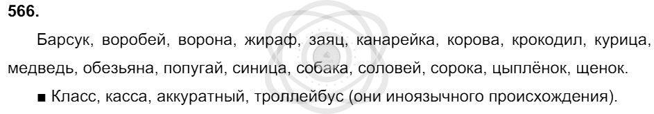 Русский язык 3 класс Соловейчик М. С. Упражнения: 566