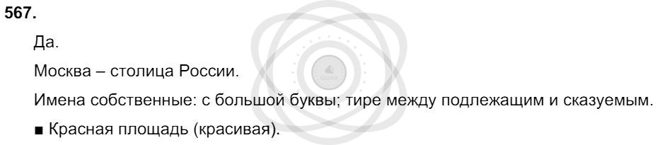 Русский язык 3 класс Соловейчик М. С. Упражнения: 567
