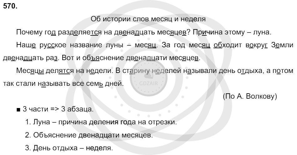 Русский язык 3 класс Соловейчик М. С. Упражнения: 570