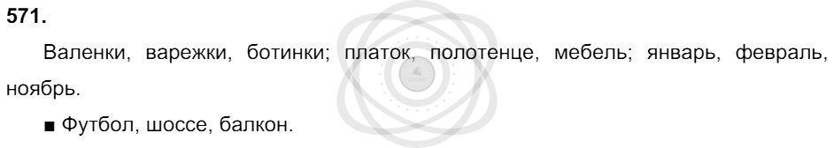 Русский язык 3 класс Соловейчик М. С. Упражнения: 571