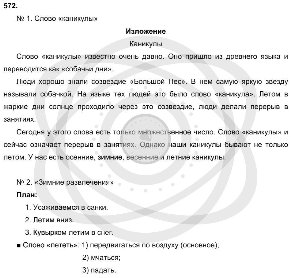 Русский язык 3 класс Соловейчик М. С. Упражнения: 572