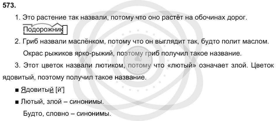 Русский язык 3 класс Соловейчик М. С. Упражнения: 573