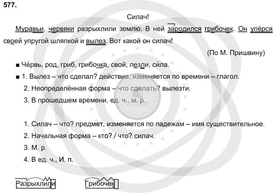 Русский язык 3 класс Соловейчик М. С. Упражнения: 577